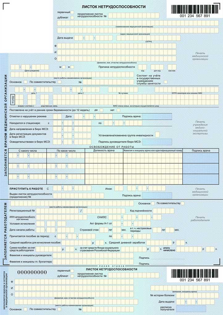 Больничный лист и начисление опс Справка 070 у Восточный административный округ
